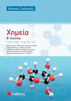 Χημεία Β' Λυκείου - Σαλτερής