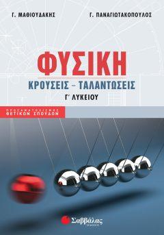 Φυσική Γ΄ Λυκείου: Κρούσεις,Ταλαντώσεις - Μαθιουδάκης  Παναγιωτακόπουλος