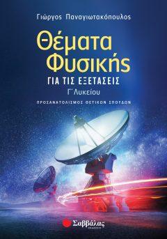 Θέματα Φυσικής για τις Εξετάσεις Γ΄ Λυκείου -Γ. Παναγιωτακόπουλος