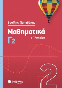 Μαθηματικά Γ2 Λυκείου - Βασ. Παπαδάκης