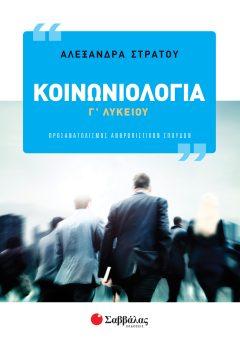 Κοινωνιολογία - Αλεξάνδρα Στράτου