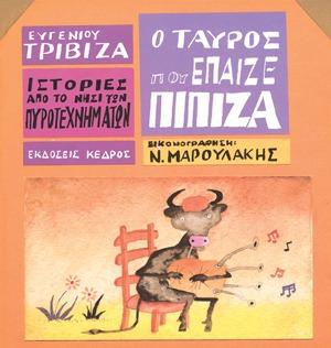 5. Ο ταύρος που έπαιζε πίπιζα - Τριβιζάς Ευγένιος