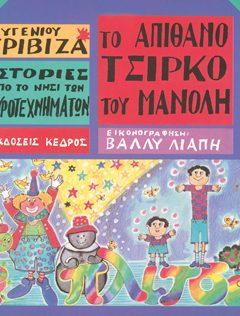 1. Το απίθανο τσίρκο του Μανόλη - Τριβιζάς Ευγένιος