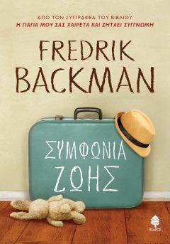 Συμφωνία Ζωής - Βackman Fredrik