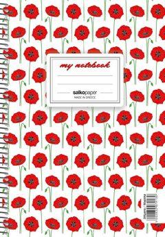 Σπιράλ 17Χ25 4θ. My notebook -Salko