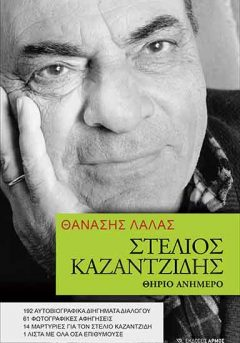 Στέλιος Καζαντζίδης. Θηρίο ανήμερο -Θανάσης Λάλλας