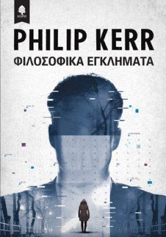 Φιλοσοφικά εγκλήματα - Κερ Φίλιπ