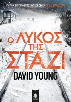 Ο λύκος της Στάζι - Υoung David