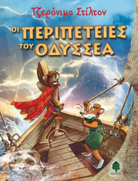 ΤΖΕΡΟΝΙΜΟ ΣΤΙΛΤΟΝ Οι περιπέτειες του Οδυσσέα