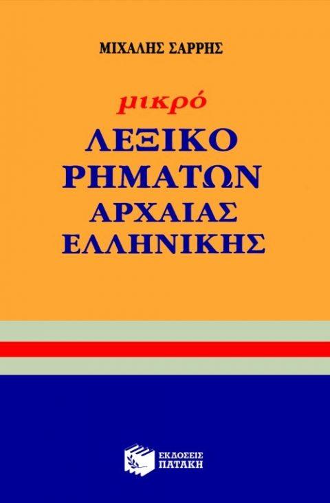 Μικρό λεξικό ρημάτων αρχαίας ελληνικής γλώσσας