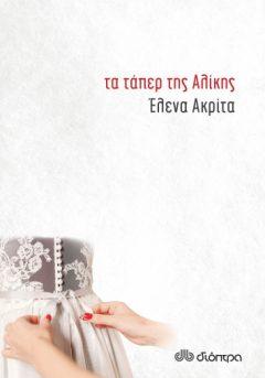 Τα τάπερ της Αλίκης - Έλενα Ακρίτα