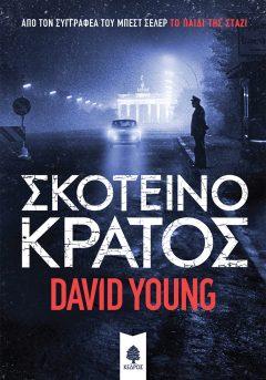 Σκοτεινό κράτος - Υoung David