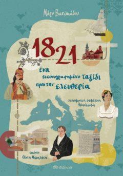 1821: Ένα εικονογραφημένο ταξίδι προς την ελευθερία - Μ. Βασιλειάδου, Ηλ. Κολοβός