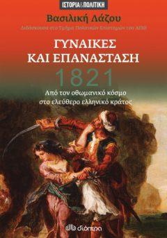 1821: Γυναίκες και Επανάσταση -  Βασιλική Λάζου