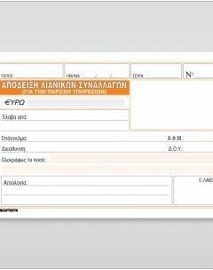ΑΠΟΔΕΙΞΗ ΠΑΡΟΧΗΣ ΥΠΗΡΕΣΙΩΝ 236γ ΧΩΡΙΣ ΦΠΑ -Χαρτοσύν