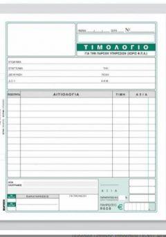 ΤΙΜΟΛΟΓΙΟ ΠΑΡΟΧΗΣ ΥΠΗΡΕΣΙΩΝ χωρίς ΦΠΑ (Ιατρών) 286β -Χαρτοσύν