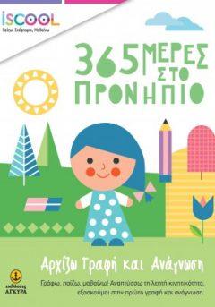 365 Μέρες στο Προνήπιο: Αρχίζω γραφή και ανάγνωση - iSCOOL