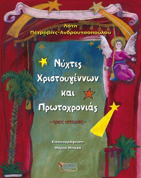 Νύχτες Χριστουγέννων και Πρωτοχρονιάς (τρεις ιστορίες)