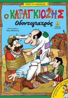 Ο Καραγκιόζης Οδοντογιατρός - Άγκυρα