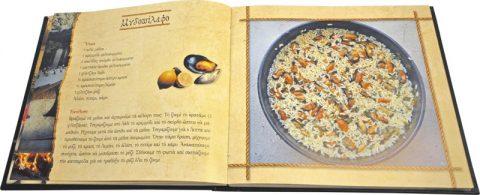Παραδοσιακές Αγιορείτικες συνταγές (σκληρόδετο)