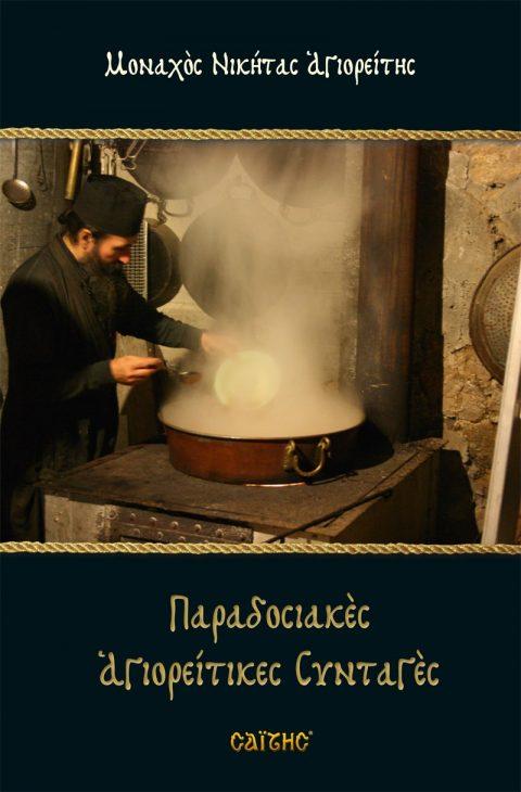 Παραδοσιακές Αγιορείτικες συνταγές (μαλακό)