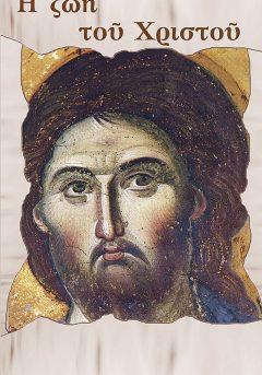 Νο 02 Η ζωή του Χριστού