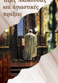 Νο 08 Ιερές Ακολουθίες και Αγιαστικές πράξεις