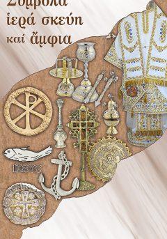 Νο 09 Σύμβολα, ιερά σκεύη και άμφια