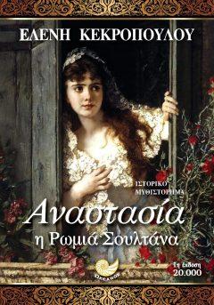 Αναστασία η Ρωμιά Σουλτάνα - Κεκροπούλου Ελένη