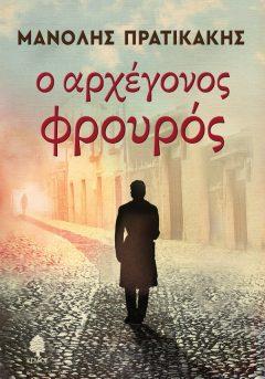 Ο Αρχέγονος φρουρός - Μανόλης Πρατικάκης