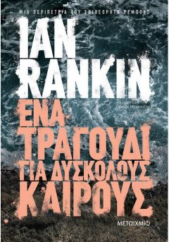 Ένα τραγούδι για δύσκολους καιρούς - Ian Rankin