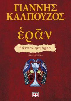 Εράν Βυζαντινά αμαρτήματα - Γιάννης Καλπούζος