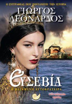 Ευσεβία Η θλιμμένη αυτοκράτειρα - Λεονάρδος Γιώργος
