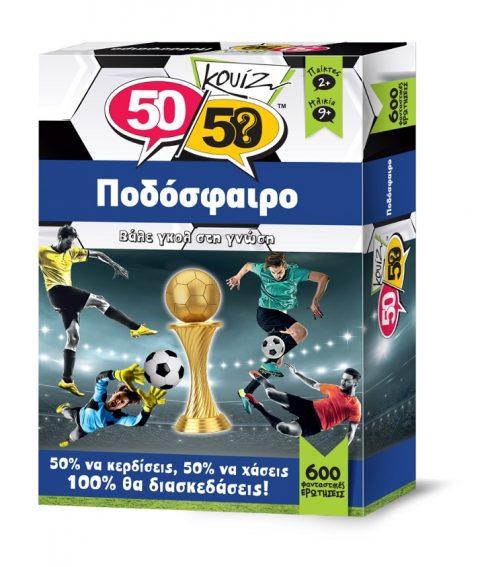 Κουίζ ποδόσφαιρο - 50/50Games