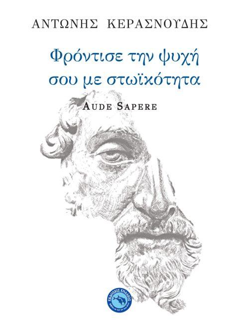 Φρόντισε την ψυχή σου με στωικότητα - Αντώνης Κερασνούδης