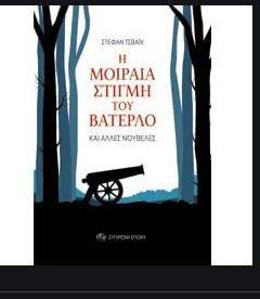 Η ΜΟΙΡΑΙΑ ΣΤΙΓΜΗ ΤΟΥ ΒΑΤΕΡΛΟ - Στ. Τσβαιχ