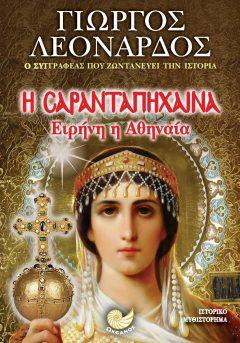 Η Σαρανταπήχαινα . Ειρήνη η Αθηναία - Λεονάρδος Γιώργος