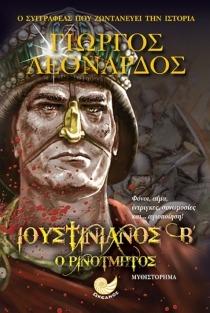 Ιουστινιανός Β ο Ρινότμητος - Λεονάρδος Γιώργος