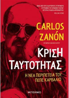 Κρίση ταυτότητας - Carlos Zanon