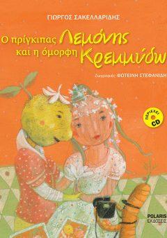 Ο πρίγκιπας Λεμόνης και η όμορφη Κρεμμύδω - Γιώργος Σακελλαρίδης