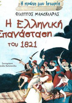 Η πρώτη μου ιστορία: Η Ελληνική Επανάσταση του 1821 - Φίλ.Μανδηλαράς