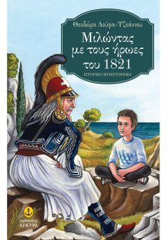 Μιλώντας με τους ήρωες του 1821 - Λούφα-Τζοάννου Θεοδώρα