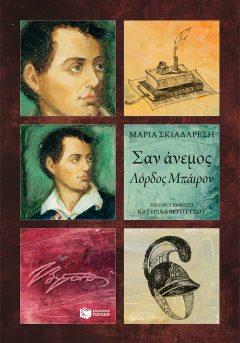 Σαν άνεμος: Λόρδος Μπάιρον - Μαρία Ε. Σκιαδαρέση