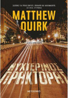 Νυχτερινός πράκτορας - Matthew Quirk