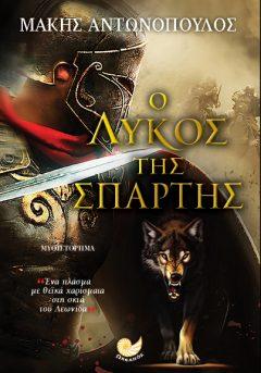 O Λύκος της Σπάρτης - Αντωνόπουλος Μάκης