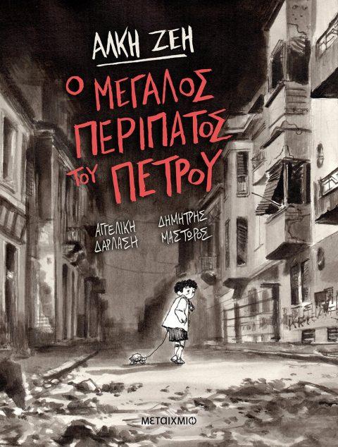 Ο μεγάλος περίπατος του Πέτρου (Graphic Novel) -Άλκη Ζέη