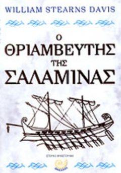Ο θριαμβευτής της Σαλαμίνας - Στερνς Ουίλιαμ Ντέιβις