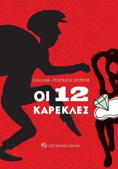 ΟΙ 12 ΚΑΡΕΚΛΕΣ - Ίλια Ιλφ ,Γεβγκένι Πετρόφ