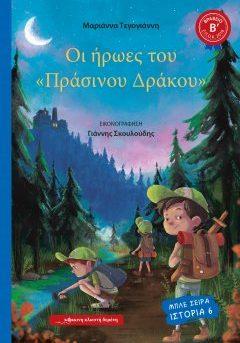Οι ήρωες του «Πράσινου Δράκου» - Μαριάννα Τεγογιάννη
