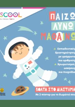 Βόλτα στο διάστημα - iSCOOL